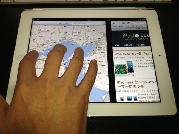 Ipad gesture 20121026 58001