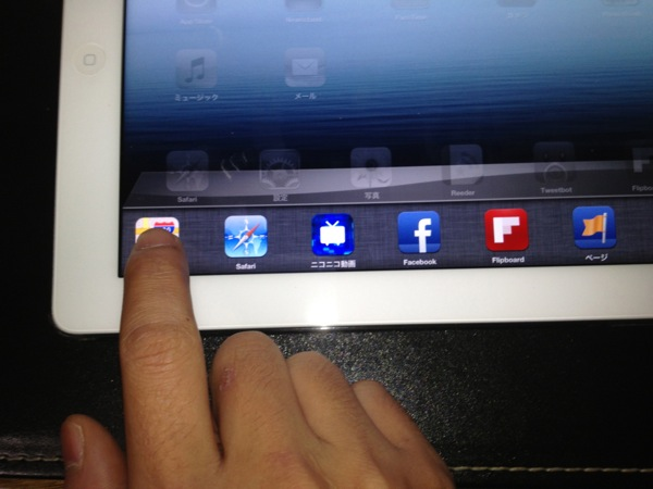 Ipad gesture 20121026 61001