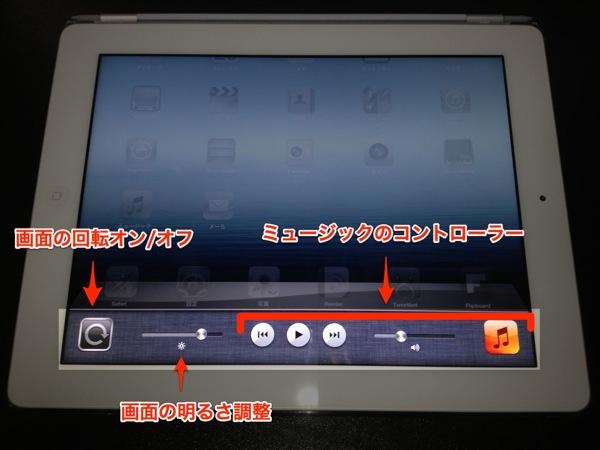 Ipad gesture 20121026 66001