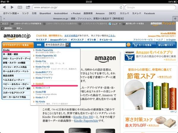 Kindle 20121029 1