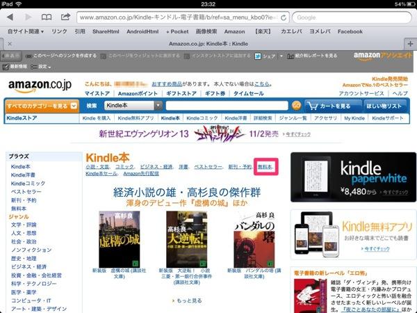 Kindle 20121029 2
