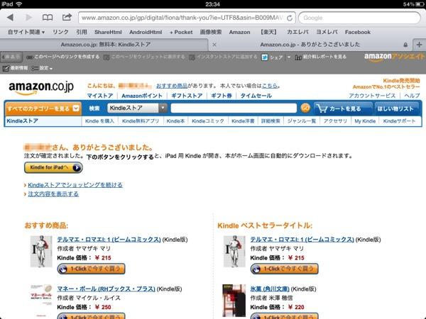 Kindle 20121029 6