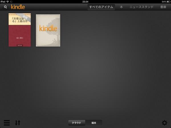 Kindle 20121029 7