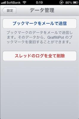 Graffitipot ipad20121113 9