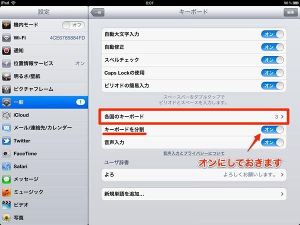Ipad flick input 20121105 07
