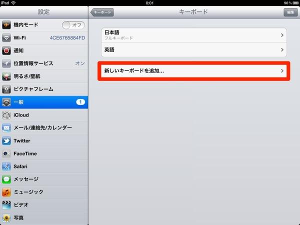 Ipad flick input 20121105 08
