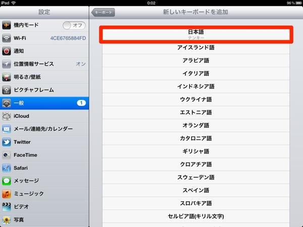 Ipad flick input 20121105 09