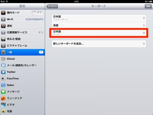 Ipad flick input 20121105 10