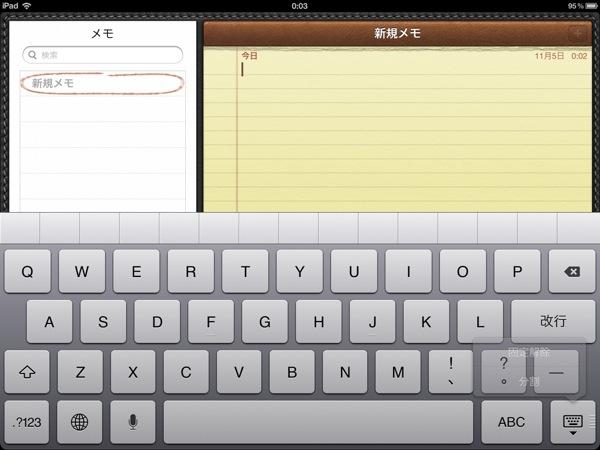 Ipad flick input 20121105 12
