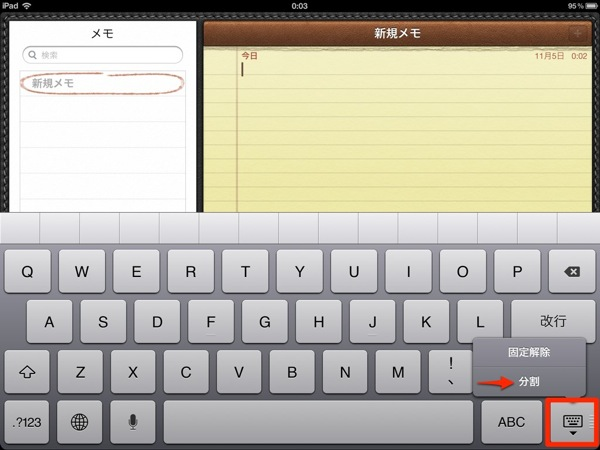 Ipad flick input 20121105 13