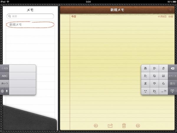 Ipad flick input 20121105 16