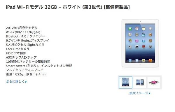 Ipad seibizumi 20121108 0