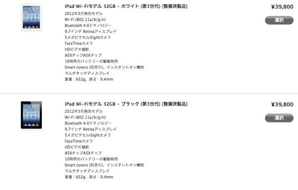 Ipad seibizumi 20121108 1