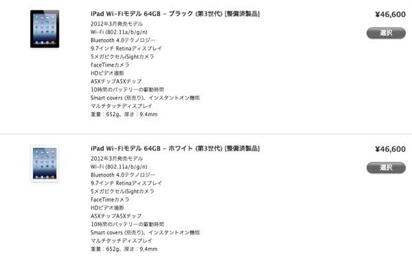 Ipad seibizumi 20121108 2
