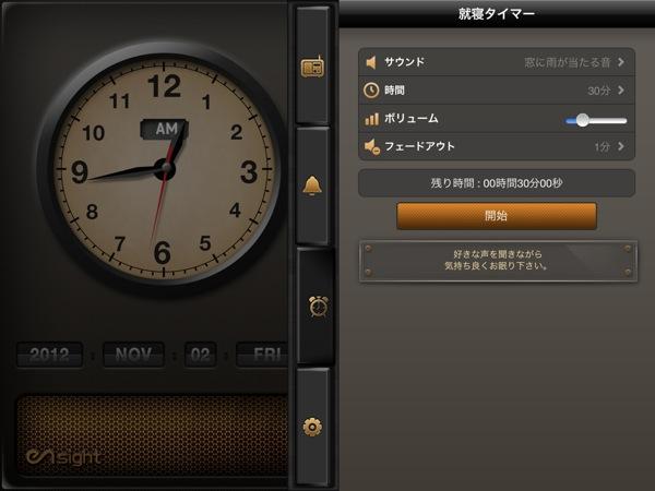Radio clock hd 20121102 6