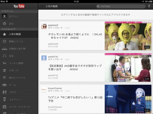 Ipad youtube 20121205 0