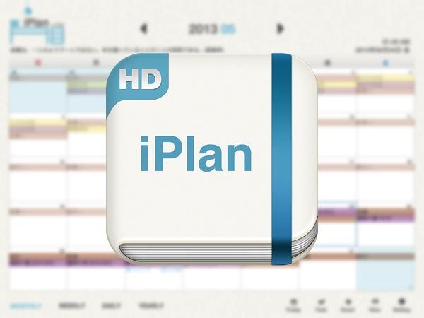 Iplan 20130524