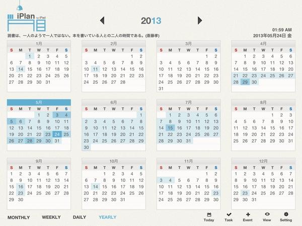Iplan 20130524 4