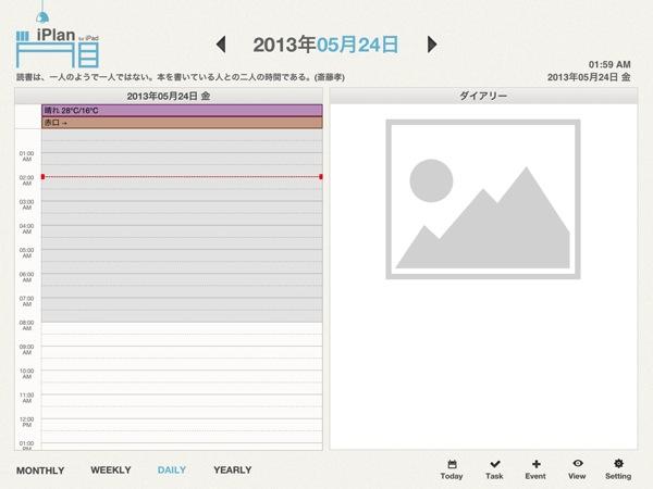 Iplan 20130524 5