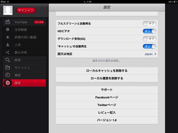 Tubeplayer 20130525 1