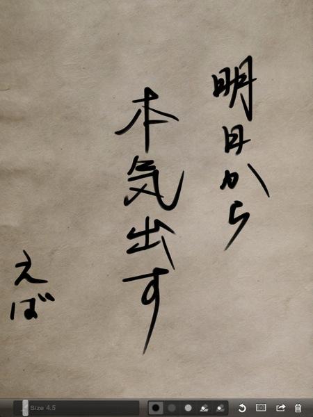 Zen brush 20130607 05