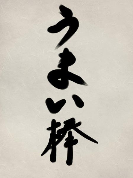 Zen brush 20130607 24