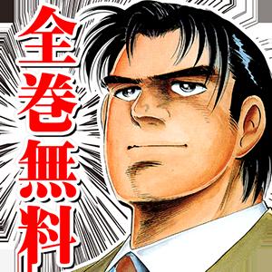 全巻無料 サラリーマン金太郎 全30巻 ~無料マンガ