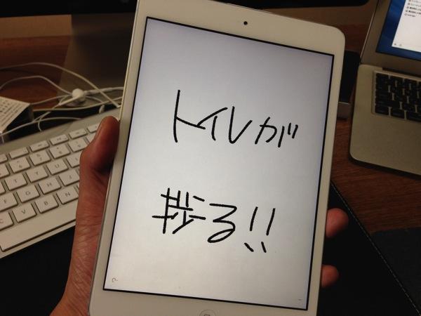 Ipad mini 20131206 001