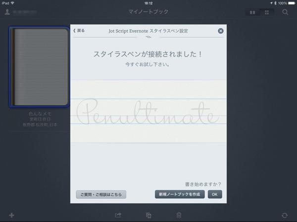 Jot script review 20131220 11