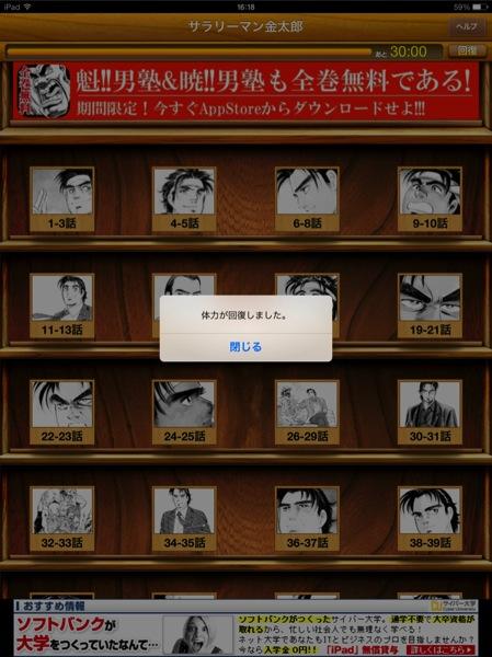 Kintaro 20131222 0