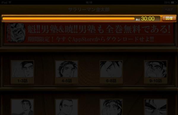 Kintaro 20131222 1