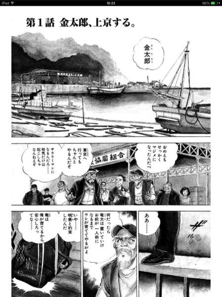 Kintaro 20131222 3