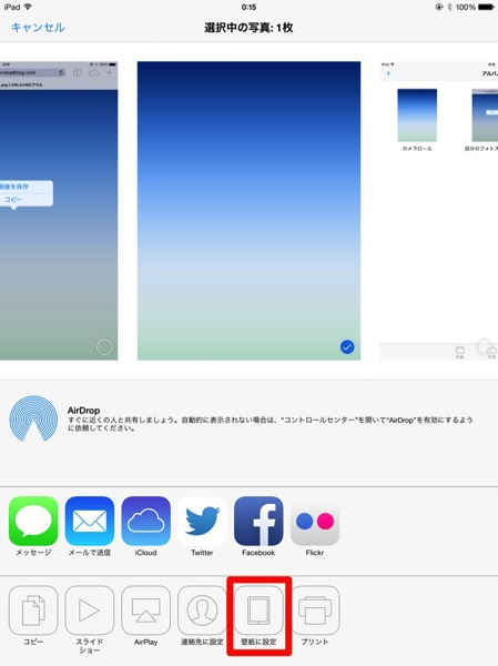 IPad from net kaegami 20140217 8