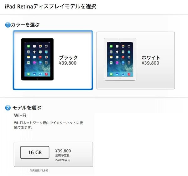 Ipad lineup 20140319 1